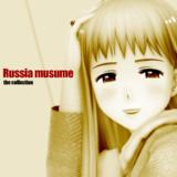 Russia musume【第二回MMDジャケットアート選手権】