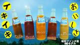 【MMD】昭和 ファンタ瓶ジュース5種類【配布】
