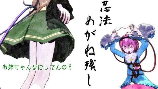 忍法めがね残し!!