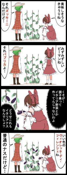 【四コマ】裏目の女王!霊夢さん!!
