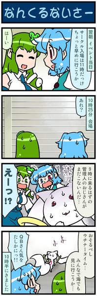 がんばれ小傘さん 1812