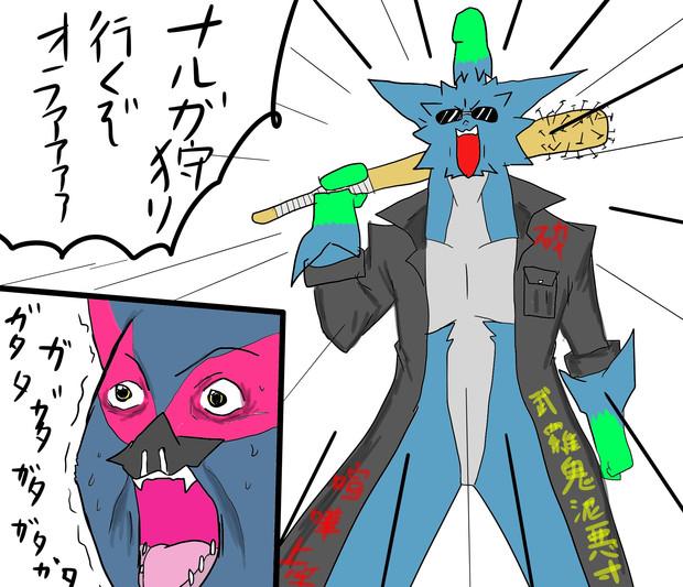 10日間フライングして・・・ナル狩りじゃあああ!!