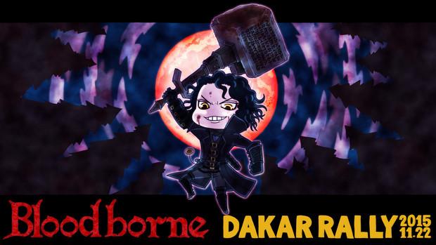Bloodborne DAKAR RALLY2015.11.22