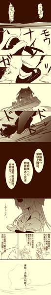 E2漫画①