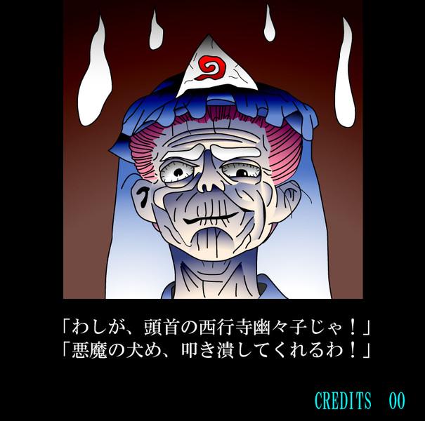 西行寺幽々子との戦い前を演出してみたリメイク
