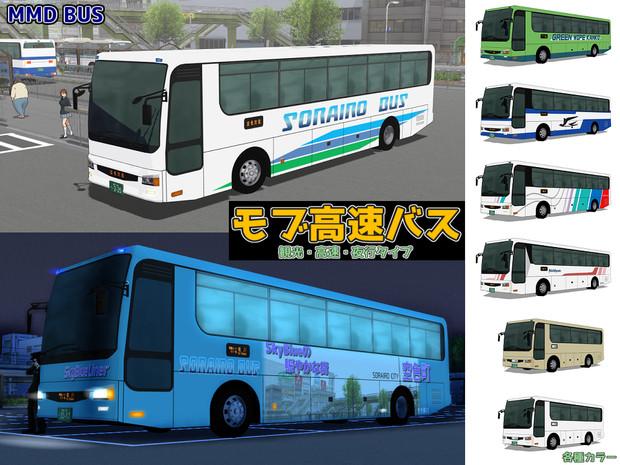 モブ高速バス【モデル配布】