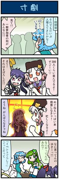 がんばれ小傘さん 1814