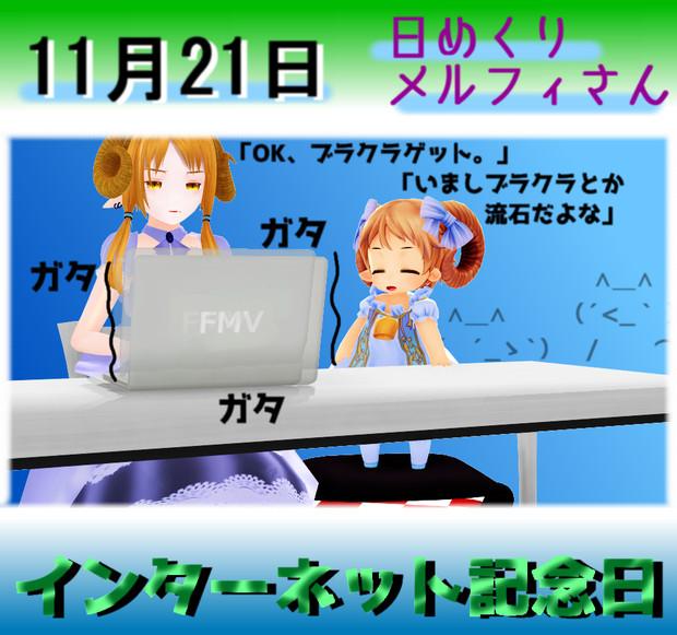 今日はインターネット記念日 11/21【日めくりメルフィさん】