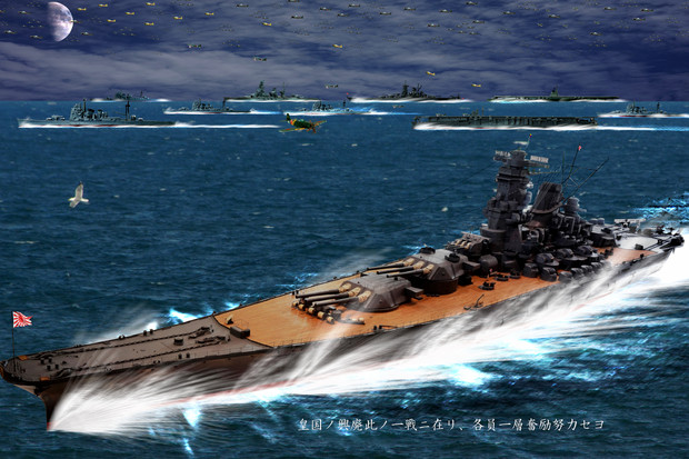 大日本帝国海軍 / tama さんのイ...