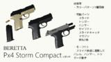 BERETTA Px4 Storm Compactっぽいの【モデル配布】