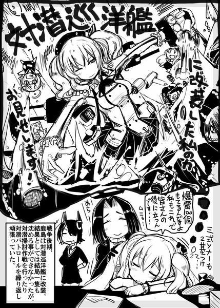 【艦これ】対潜巡洋艦【鹿島】