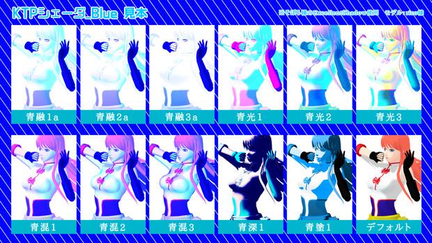 KTPシェーダ_Blue