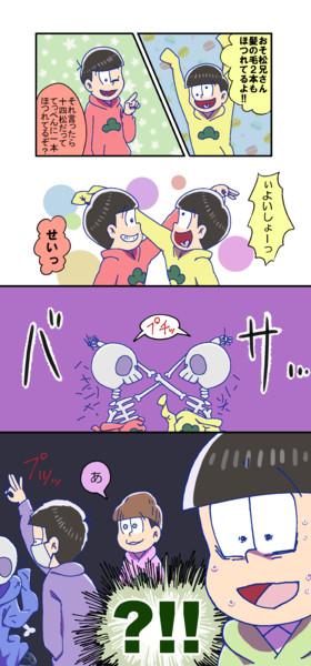 おそ松さん1話のアレアホ毛ほつれ Un Cho さんのイラスト