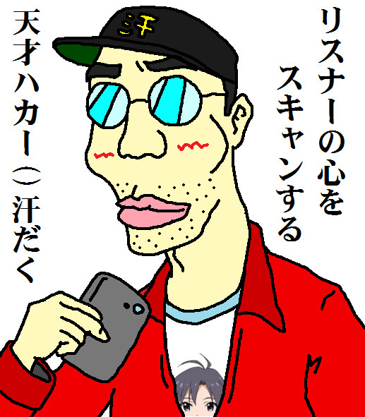 天才ハカー()