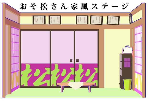 【配布停止】おそ松さん風ステージ