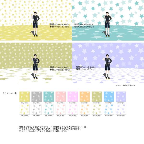 模様ドーム(星)【MMDステージ配布】