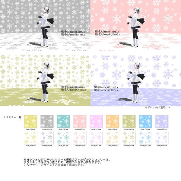 模様ドーム(雪)【MMDステージ配布】