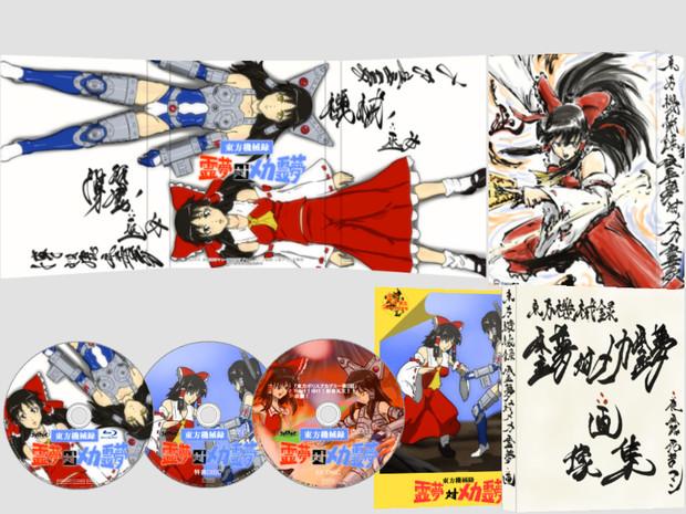 東方機械録 霊夢対メカ霊夢 BD&DVD COMPLET BOX