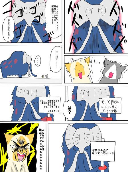 ガムート登場!