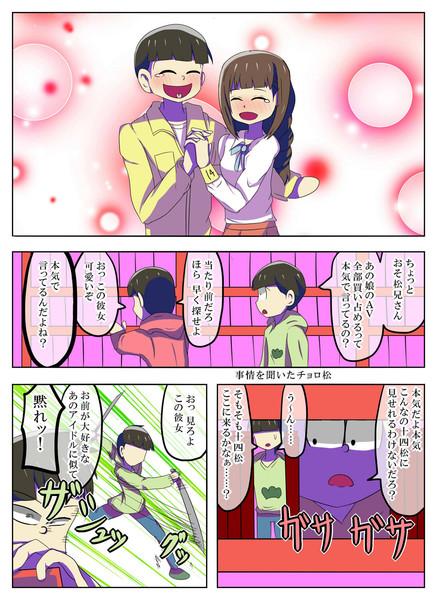 恋する十四松感想漫画 ナルカネ さんのイラスト ニコニコ静画 イラスト