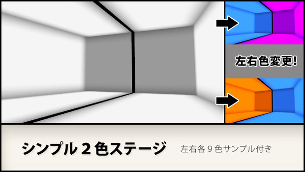 シンプル2色ステージ配布