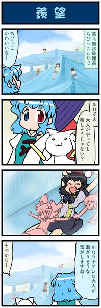 がんばれ小傘さん 1826