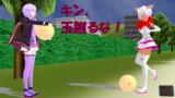 【第二回MMDダジャレ選手権・その10】キン、玉蹴るな!