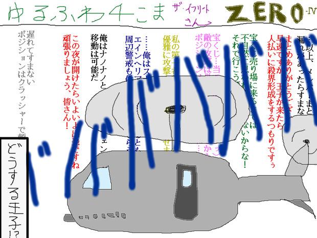 ゆるふわ4こま ザ・イフリートさん Zero-IV