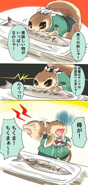 擬獣利根姉さんと秋刀魚