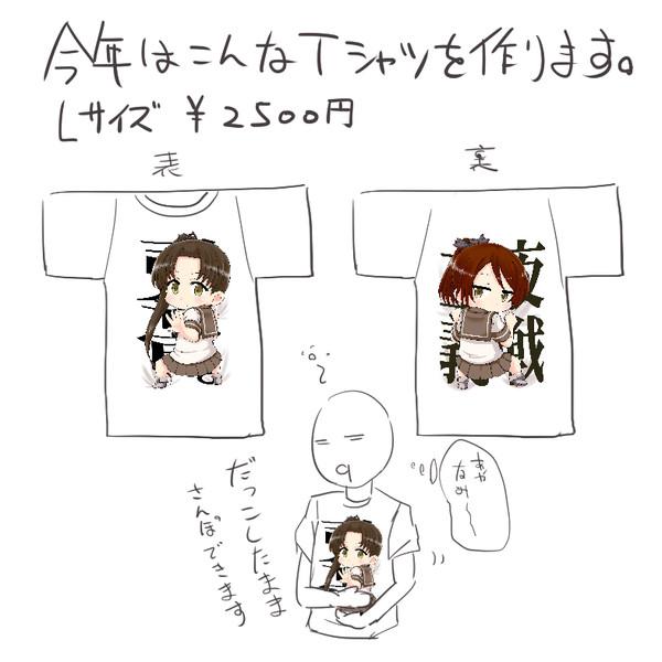 C89配布物予定~!