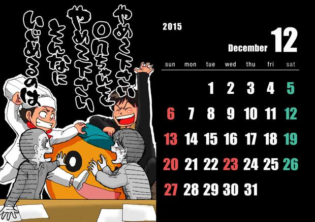 12月の暦