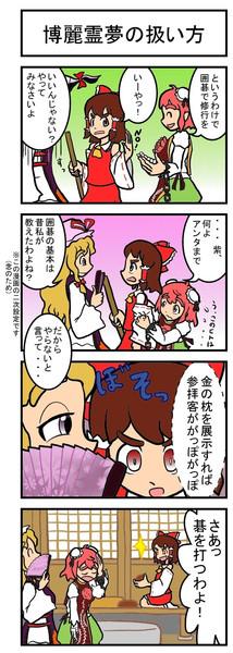 【東方手書き】東方手談6【囲碁】