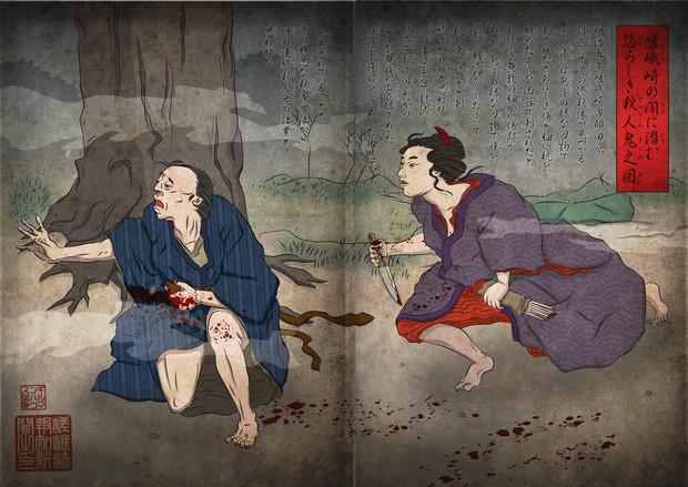 嵯峨崎の闇に潜む恐ろしき殺人鬼之図