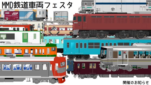 MMD鉄道車両フェスタを開催します!!