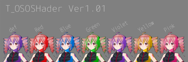 T_OSOShader_Ver1.01 公開