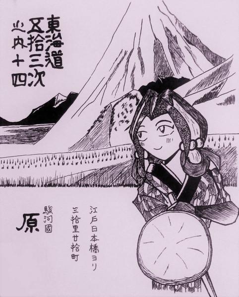 東海道五十三次「原」