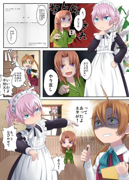 夜食に二郎を食べれば司令が壁に埋まり姉がメイド服を着る。