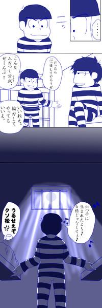 [クロスアンジュパロ]色松でモノクロ漫画~後編~