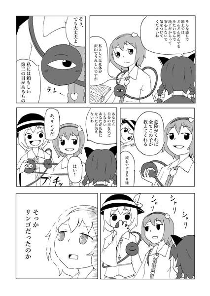 【死にゆく東方漫画劇場】サンプル