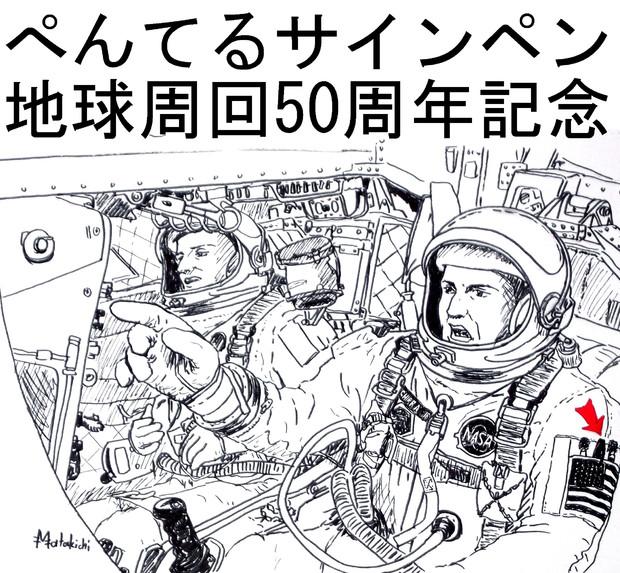 ぺんてるサインペンで描くジェミニ宇宙船 またきち さんのイラスト