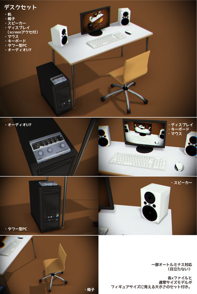 【MMD家具?配布】デスクセット