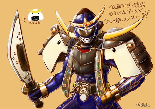 仮面ライダー鎧武むすび丸アームズ妄想 Daikic さんのイラスト