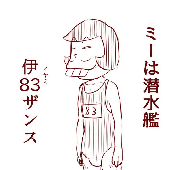 伊83 / ひさちゅう さんのイラス...