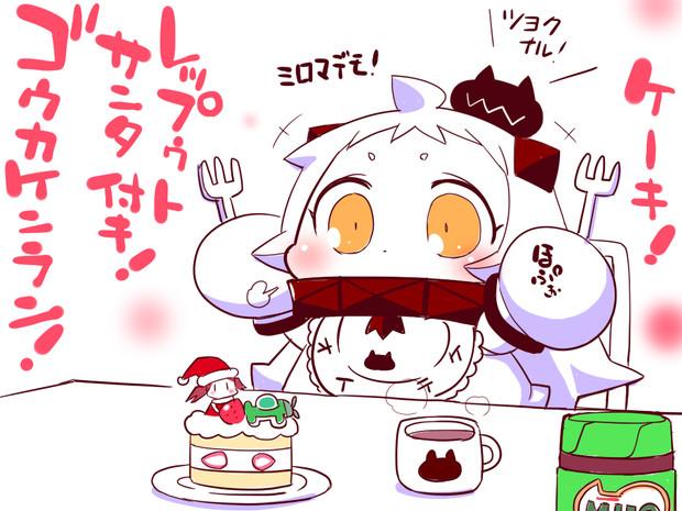 ほっぽとケーキ
