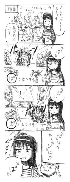 レシうら☆マギカ49