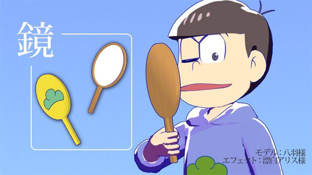 次男の鏡【MMDアクセサリ配布】