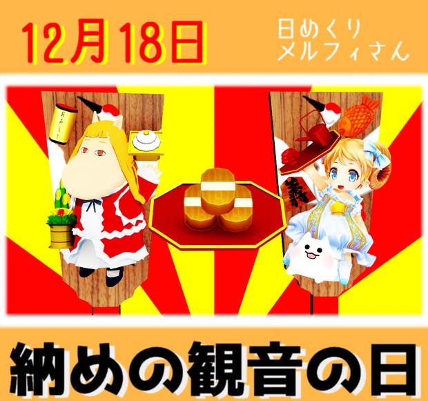 今日は納めの観音の日12/18【日めくりメルフィさん】