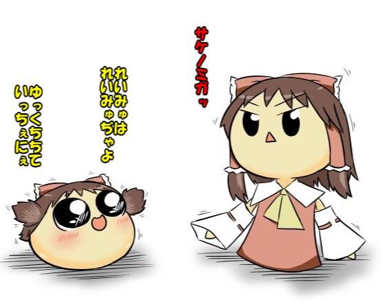 胴付きゆっくり.sakenomi