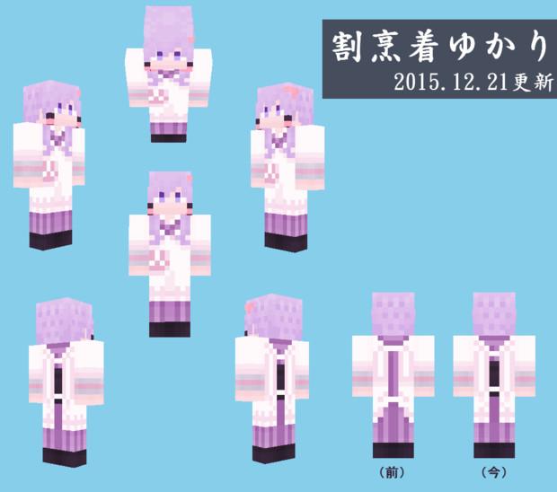 【2015.12/21更新】割烹着ゆかり【Minecraft】