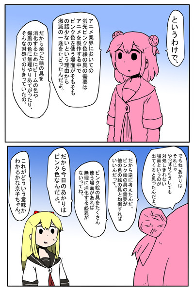 ピンク色。